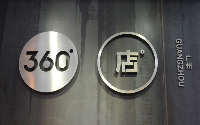 360°店