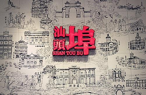 开埠文化陈列馆