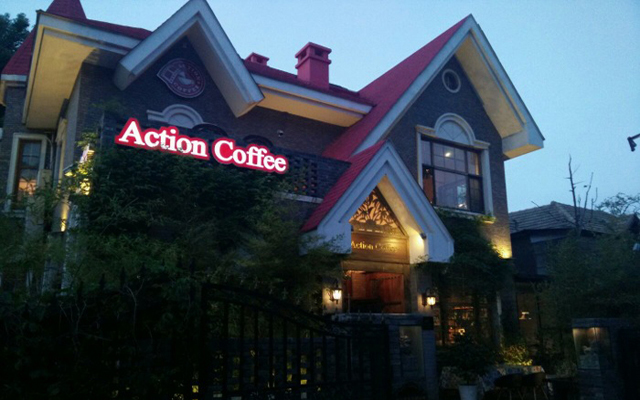 Action Coffee影视咖啡
