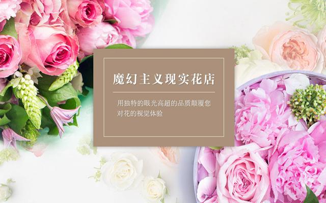 Floral Fantasy魔幻主义花店