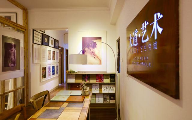 大道艺术陶艺工作室