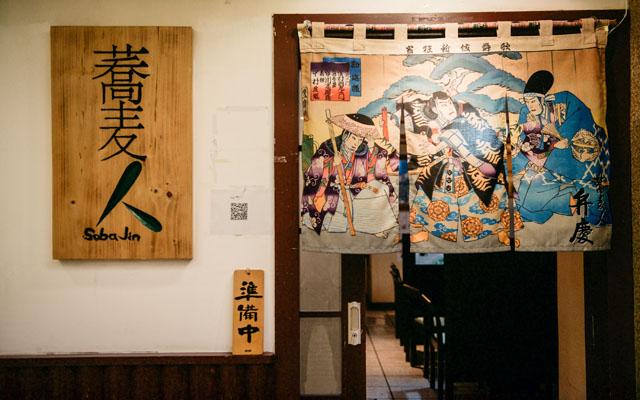 来自东京的传统荞麦面