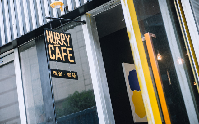 Hurry Cafe慌张咖啡馆