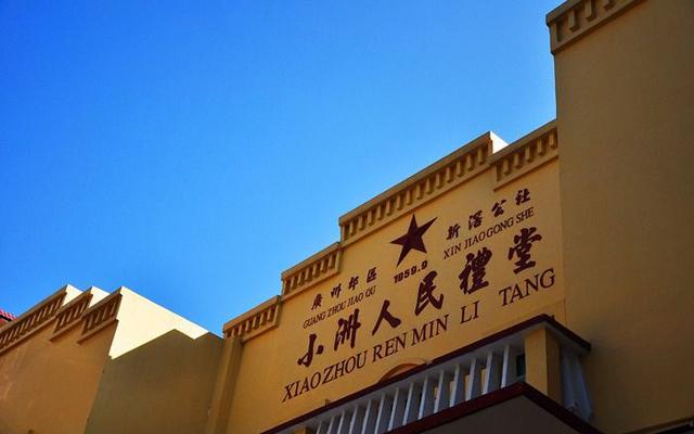 在小洲村里寻广州城市之外的生活