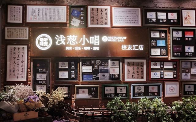 深圳最文艺餐厅,有校友相聚