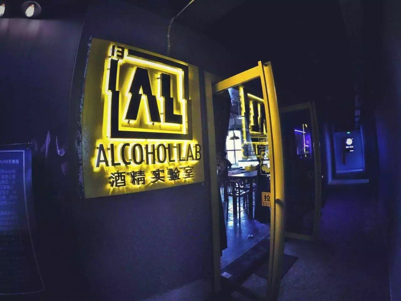 酒精实验室