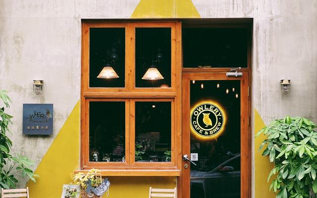 猫头鹰公社Owlery Cafe&Brew