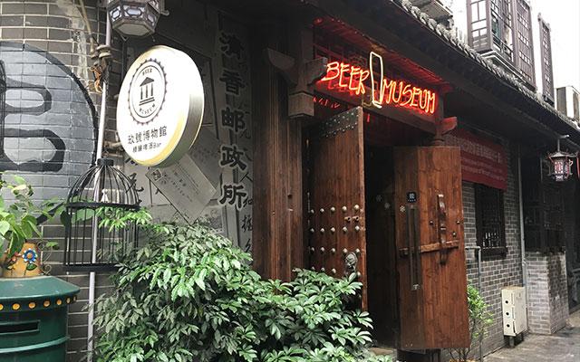 玖号博物馆精酿啤酒Bar