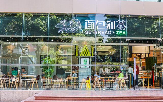 面包和茶(盐市口茂业店)