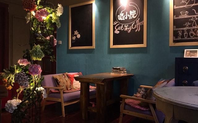 喵小院咖啡馆