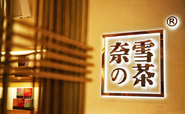 奈雪の茶(天河路店)