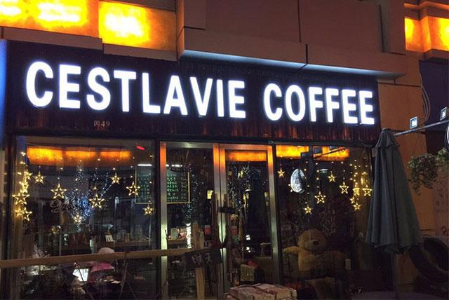 赛拉维咖啡