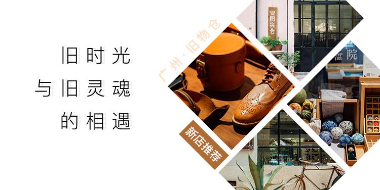旧时光与旧灵魂的相遇——新店推荐之广州旧物仓
