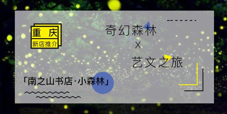 奇幻森林 x 艺文之旅——新店推荐之重庆「南之山书店·小森林」