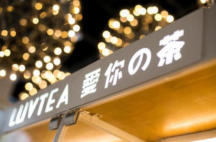 爱你の茶·LUVTEA