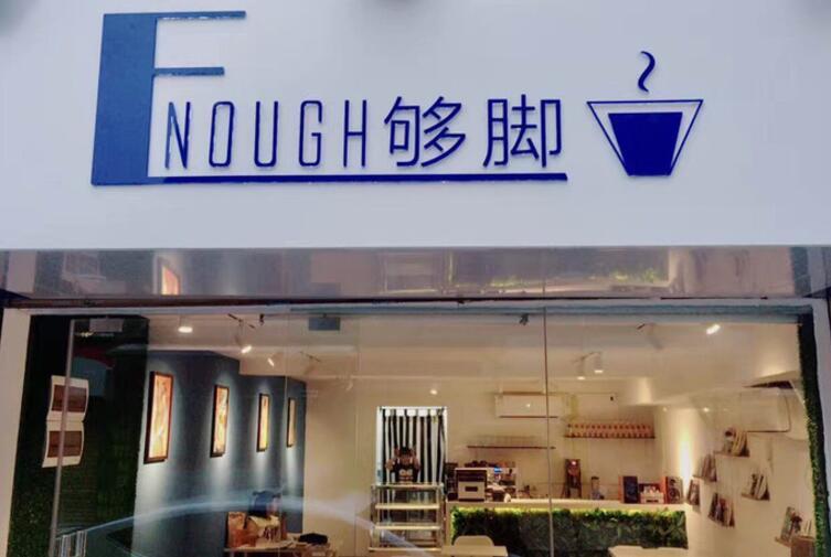 青春的亮蓝咖啡馆
