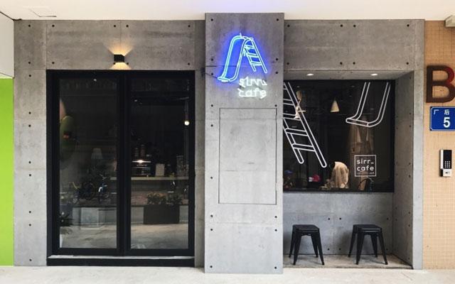 艺术感浓厚的工业风咖啡小馆