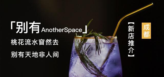 新店推介之「别有AnotherSpace」