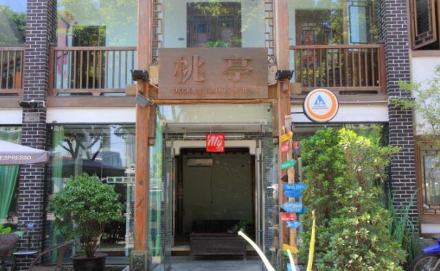 桃亭国际青年旅舍