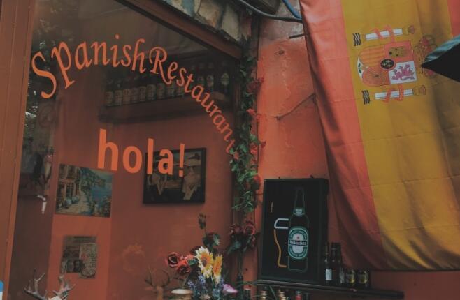 可西玛西班牙餐厅