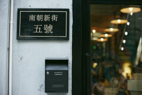 藏匿于巷口的独栋手冲咖啡店