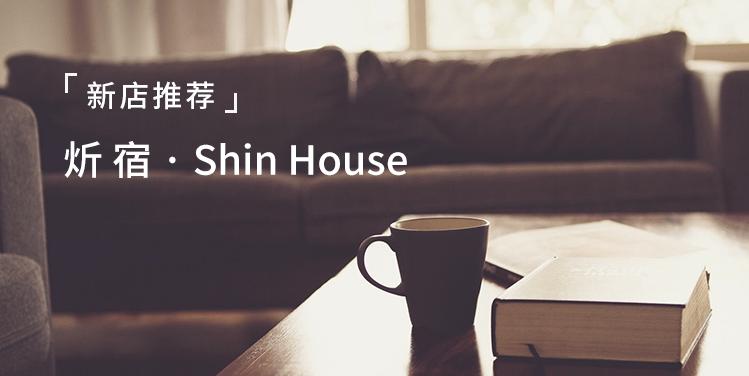 Shin house炘宿 新店推介
