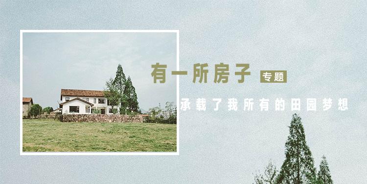 有一所房子,承载了我所有的田园梦想