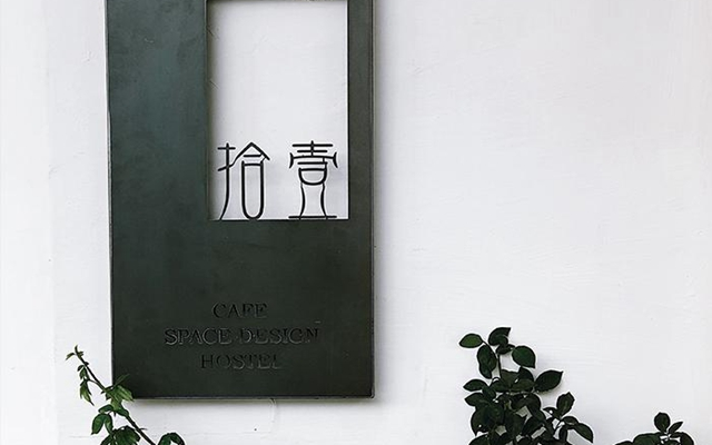 拾壹cafe