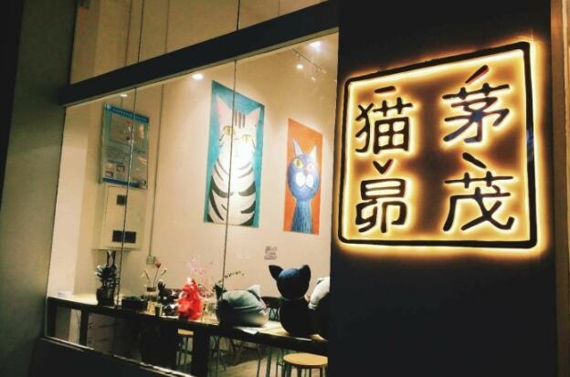 猫茅昴茂(咖啡店)