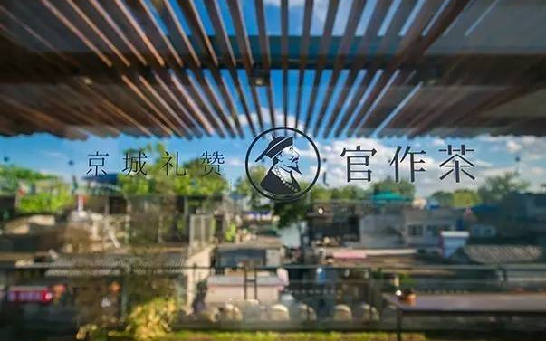 官作茶(烟袋斜街店)