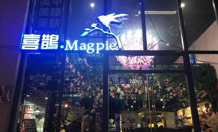 喜鹊.Magpie咖啡&简餐