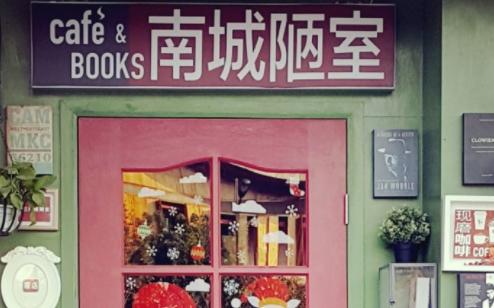 南城陋室主题书店