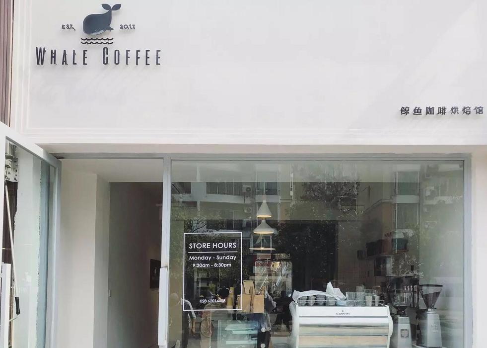 鲸鱼咖啡烘焙馆