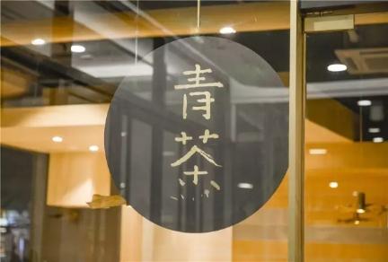 青茶(西湖银泰城)