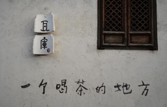 瓦库(老门东店)