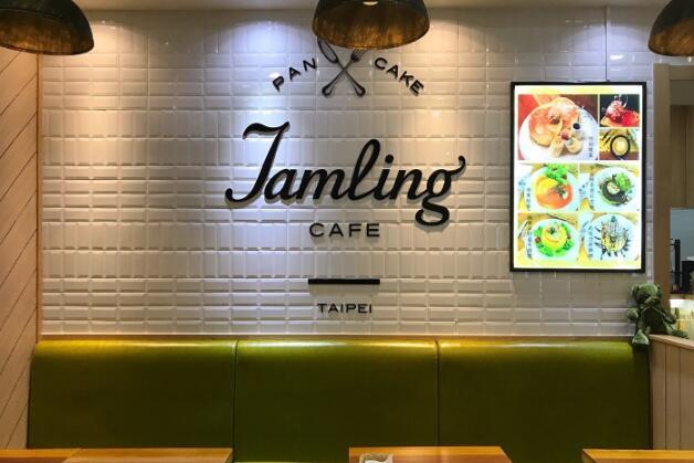 jamling cafe加梦日式松饼店
