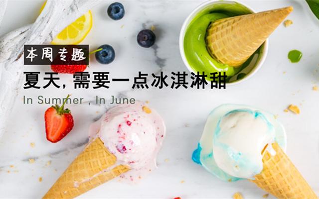 每周精选 | 这个夏天需要点冰淇淋甜