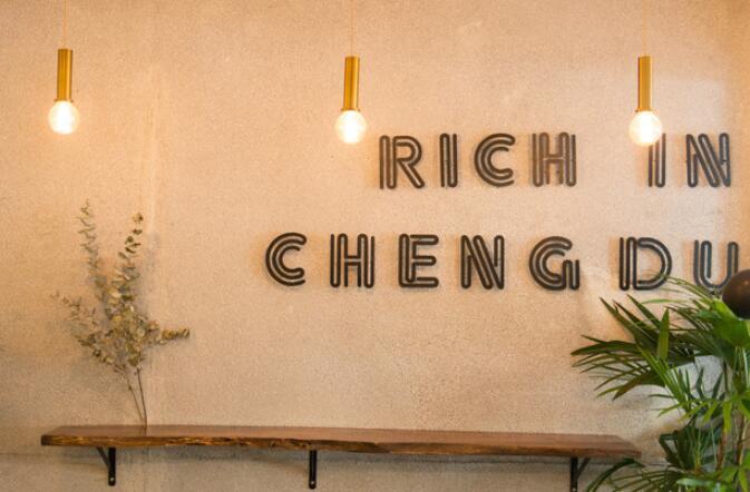 富贵rich
