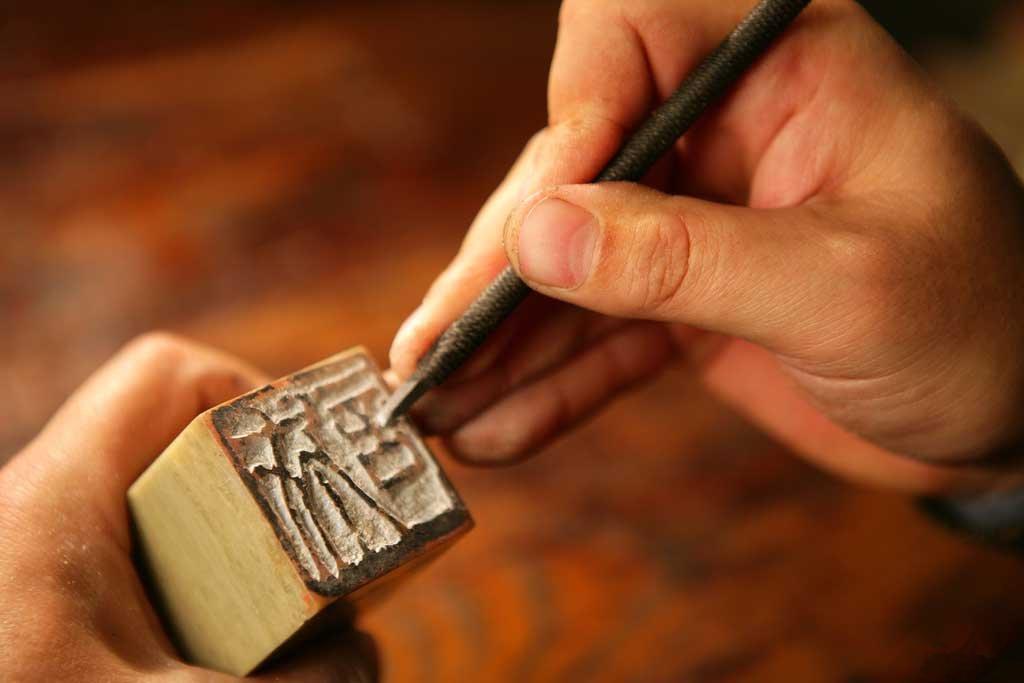 篆刻初学者入门技法,成都渗透美学书法篆刻印章